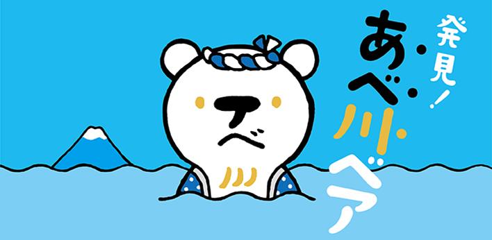 あべ川ベアシリーズ