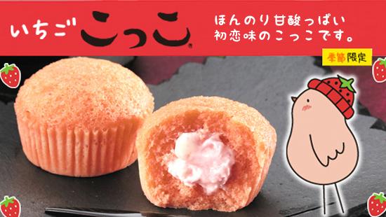 cocco-ichigo.jpg