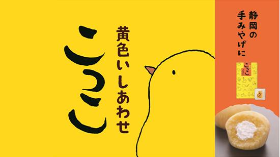 kiiroishiawase550-310.png
